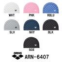 【ARN-6407】ARENA(アリーナ) 2WAYシリコンキャップ[水泳帽/スイムキャップ/スイミング/プール/水泳小物]
