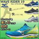 【送料無料/ポイント20倍】【J1GC1603】MIZUNO(ミズノ) メンズ ランニングシューズ WAVE RIDER 19(ウェーブライダー19)[靴/ミズ...