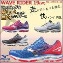 【送料無料/ポイント20倍】【J1GD1603】MIZUNO(ミズノ) レディース ランニングシューズ WAVE RIDER 19(ウェーブライダー19)[靴/...