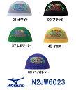 ●●【N2JW6023】MIZUNO(ミズノ) メッシュキャップ[水泳帽/スイムキャップ/スイミング/プール/水泳小物]