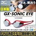 【水泳ゴーグル】【N3JE600162】MIZUNO(ミズノ) 競泳用ノンクッションスイムゴーグル GX・SONIC EYE ミラータイプ[FINA承認モデル/...