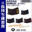 【SAR-6105】ARENA(アリーナ) メンズ競泳練習水着 タフスーツ タフスキン ショートボックス[男性用/競泳/練習用/長持ち/選手]