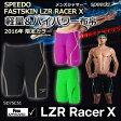 【期間限定ポイント10倍/送料無料】【SD75C51】SPEEDO(スピード) メンズ競泳水着 FASTSKIN LZR RACER X メンズジャマー[男性用/レーザーレーサーエックス/高速水着/布帛素材/選手向き]