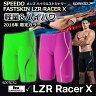 【期間限定ポイント10倍/送料無料】【SD75C52】SPEEDO(スピード) メンズ競泳水着 FASTSKIN LZR RACER X メンズハイウエストジャマー[男性用/レーザーレーサーエックス/高速水着/布帛素材/選手向き]
