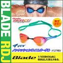 【水泳ゴーグル】【V127RDJ-RSHD】VIEW(ビュー) ノンクッションスイムゴーグルBlade ZERO(ブレードゼロ)【ミラータイプ】[FINA承認モ...