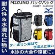 【33JD6030】MIZUNO(ミズノ) バックパック[スイミング/リュック/水泳用/スイムバッグ/バッグ]