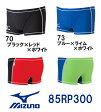 ●●【85RP300】MIZUNO(ミズノ) メンズ競泳練習水着 EXER SUITS U-Fit ショートスパッツ[競泳/練習用/トレーニング/男性用/選手]