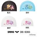 【DIS-6363】ARENA(アリーナ)ディズニー 2WAYシリコンキャップ[水泳帽/スイムキャップ/スイミング/プール/水泳小物]