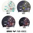 【FAR-6902】ARENA(アリーナ) シリコンキャップ[水泳帽/スイムキャップ/スイミング/プール/水泳小物]