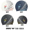 【FAR-6904】ARENA(アリーナ) シリコンキャップ[水泳帽/スイムキャップ/スイミング/プール/水泳小物]