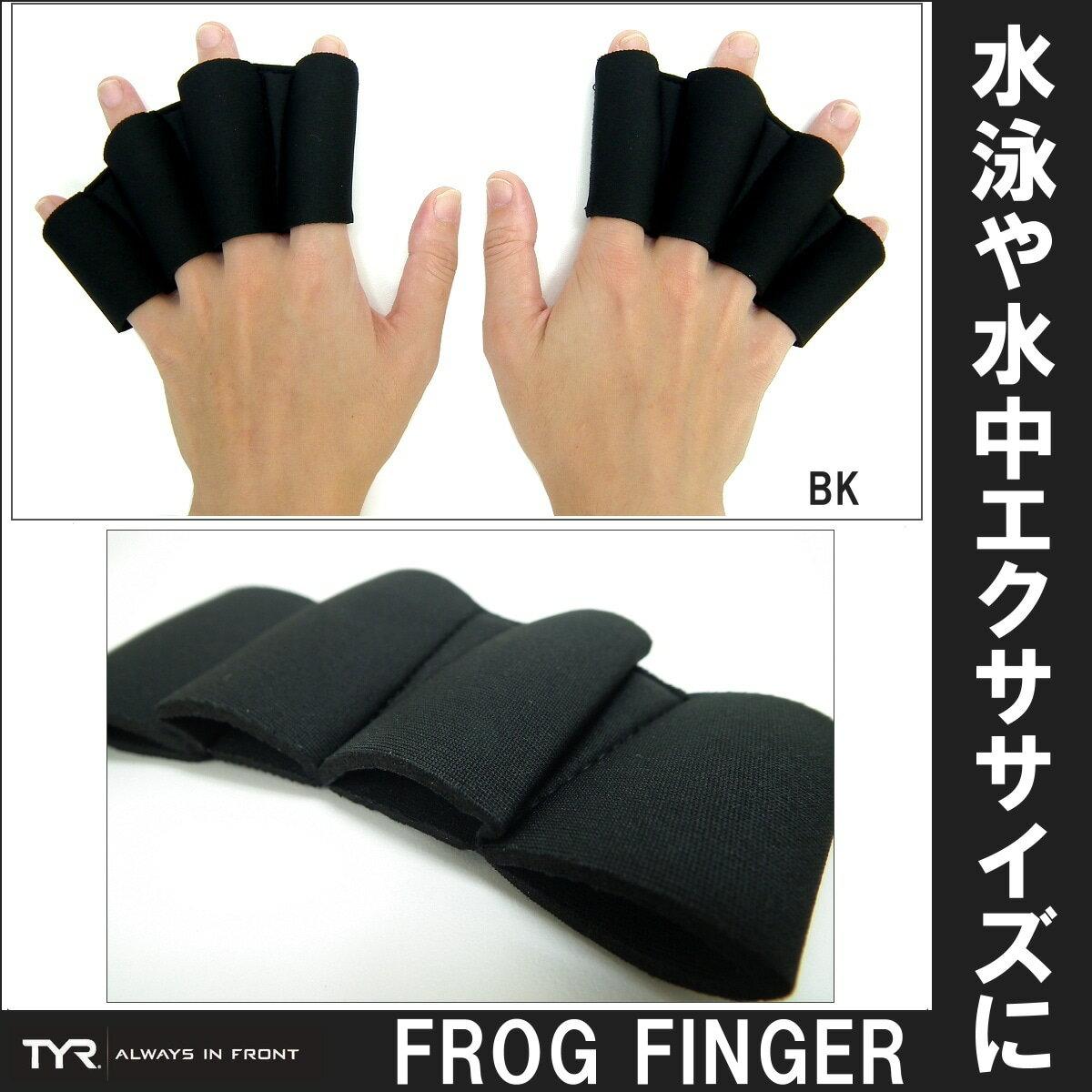 【水泳練習用具】TYR ティア FROG FINGER LFF
