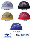 【N2JW6509】MIZUNO(ミズノ) メッシュキャップ【ハート・I LOVE SWIM】[水泳小物/スイムキャップ/スイミング/水泳帽]
