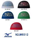 【N2JW6512】MIZUNO(ミズノ) メッシュキャップ【Break my Record】[水泳小物/スイムキャップ/スイミング/水泳帽]
