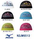 ●●【N2JW6513】MIZUNO(ミズノ) メッシュキャップ【ナカノ君・I LOVE SWIM】[水泳小物/スイムキャップ/スイミング/水泳帽]