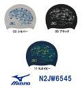 【N2JW6545】MIZUNO(ミズノ) シリコーンキャップ【Fusion with water】[水泳小物/スイムキャップ/スイミング/水泳帽]【10P03...