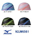 ●●【N2JW6561】MIZUNO(ミズノ) 2WAYシリコーンキャップ[水泳小物/スイムキャップ/スイミング/水泳帽]