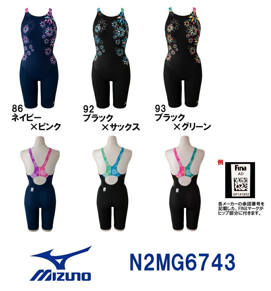 【送料無料】【N2MG6743】MIZUNO(ミズノ) レディース競泳水着 Stream Aqutiva ストリームフィット ハーフスーツ(オープン)[競泳水着/女性用/スパッツ/背開きタイプ/FINA承認]