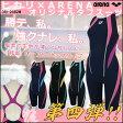 【送料無料】【ORI-0382W】ARENA(アリーナ) レディース競泳練習水着 タフスーツ タフスキン・ハーフスパッツ[女性用/トレーニング水着]