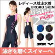【SAR-6135W】ARENA(アリーナ) レディース競泳水着 UROKO SKIN セイフリーバックスパッツ(着やストラップ)[競泳水着/女性用/ニット]