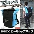 【SD96B51】SPEEDO(スピード) ロールトップバッグ[水泳用/バックパック/スイミング/リュック]
