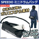 【SD96B52】SPEEDO(スピード) ミニドラムバッグ[スイマーズバッグ/ポーチ/軽量]