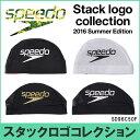 【SD96C50F】SPEEDO(スピード) スタックメッシュキャップ[水泳帽/スイムキャップ/スイミング/プール/水泳小物/Stack logo collec...