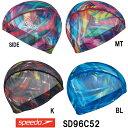 【SD96C52】SPEEDO(スピード) メッシュキャップ[水泳帽/スイムキャップ/スイミング/プール/水泳小物]