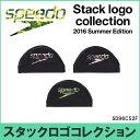 【SD96C52F】SPEEDO(スピード) スタックメッシュキャップ[水泳帽/スイムキャップ/スイミング/プール/水泳小物/Stack logo collec...