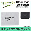 【SD96T50F】SPEEDO(スピード) スタックセームタオル(小)[セーム/スイミング/水泳/スイムタオル/Stack logo collection]