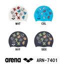 【ARN-7401】ARENA(アリーナ) シリコンキャップ[アリーナ君/アリーナクン/水泳帽/スイムキャップ/スイミング/プール/水泳小物]