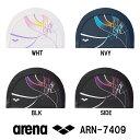 【ARN-7409】ARENA(アリーナ) 2ウェイシリコンキャップ[水泳帽/スイムキャップ/スイミング/プール/水泳小物]