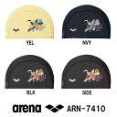 【ARN-7410】ARENA(アリーナ) 2ウェイシリコンキャップ[水泳帽/スイムキャップ/スイミング/プール/水泳小物]
