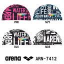【ARN-7412】ARENA(アリーナ) タフキャップ[水泳帽/スイムキャップ/スイミング/プール/水泳小物]