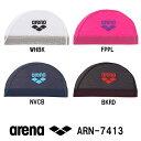 【ARN-7413】ARENA(アリーナ) メッシュキャップ【アリーナロゴ】[水泳帽/スイムキャップ/スイミング/プール/水泳小物]