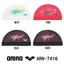 【ARN-7416】ARENA(アリーナ) メッシュキャップ【WATER INSTINCT】[水泳帽/スイムキャップ/スイミング/プール/水泳小物]