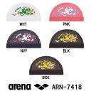 【ARN-7418】ARENA(アリーナ) メッシュキャップ[アリーナ君/アリーナクン/水泳帽/スイムキャップ/スイミング/プール/水泳小物]