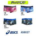 【AS8027】asics(アシックス) ジュニア男子競泳練習水着 REPEATEX2 POWER SUITS ボックス[競泳/練習用/長持ち/子供用]