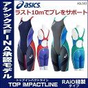 【送料無料】【ポイント10倍】asics アシックス 競泳水着 レディース TOP iMPACT LINE RAiO縫製タイプ スパッツ fina承認 ASL503
