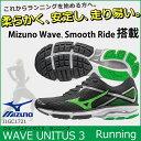 ●●【送料無料】【J1GC1721】MIZUNO(ミズノ)ランニングシューズ WAVE UNITUS 3(ウエーブユナイタス 3)[靴/ジョギングシューズ/ミズノランニングシューズ/ユニセックス/男女共通]