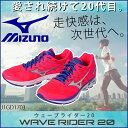 【送料無料/ポイント15倍】【J1GD1703】MIZUNO(ミズノ) レディース ランニングシューズ WAVE RIDER 20(ウェーブライダー20)[靴/ミズノランニングシューズ/女性用/陸上競技]