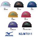【N2JW7011】MIZUNO(ミズノ) メッシュキャップ【BIG LOGO】[水泳帽/スイムキャップ/スイミング/プール/水泳小物]