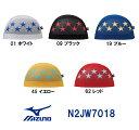 【N2JW7018】MIZUNO(ミズノ) メッシュキャップ【星柄】[水泳帽/スイムキャップ/スイミング/プール/水泳小物]