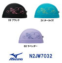 【N2JW7032】MIZUNO(ミズノ) 2WAYキャップ【Fusion With Water・ハート】[水泳帽/スイムキャップ/スイミング/プール/水泳小物...