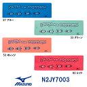 【N2JY7003】MIZUNO(ミズノ) スイムタオル【ナカノくん】[水泳小物/セームタオル/スイミング]