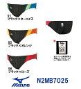 【N2MB7025】MIZUNO(ミズノ) メンズ競泳水着 Stream Aqucela ソニックフィットAC Vパンツ[男性用/競泳/FINA承認/ビキニ]
