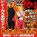 ★FINA承認 2017年SS新カラー★★RED発売記念キャンペーン★