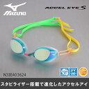 【水泳ゴーグル】【N3JE403624】MIZUNO(ミズノ)競泳用クッション付きスイムゴーグル ACCEL EYE S(アクセルアイエス)ミラータイプ[選手向き/スイミング/レーシング/クッション付き/低抵抗/FINA承認モデル]