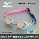【水泳ゴーグル】【N3JE403635】MIZUNO(ミズノ)競泳用クッション付きスイムゴーグル ACCEL EYE S(アクセルアイエス)ミラータイプ[選手向き/スイミング/レーシング/クッション付き/低抵抗/FINA承認モデル]