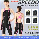 【SD46H03】SPEEDO(スピード) レディース競泳水着 FLEX Cube ウイメンズオープンバックニースキン)[女性用/競泳/FINA承認]【紙箱なし...