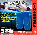 ●●【送料無料/47%OFF】【SD76C01】SPEEDO(スピード) メンズ競泳水着 FASTSKIN LZR Racer J メンズジャマー[競泳水着/男...